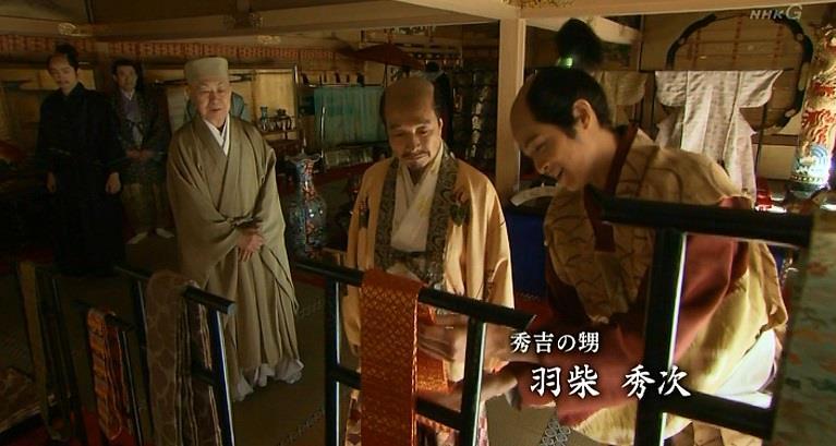 「こちらはシャムの絹で、明るい柄ゆえ、若いおなご向きかと・・・」羽柴秀次 真田丸