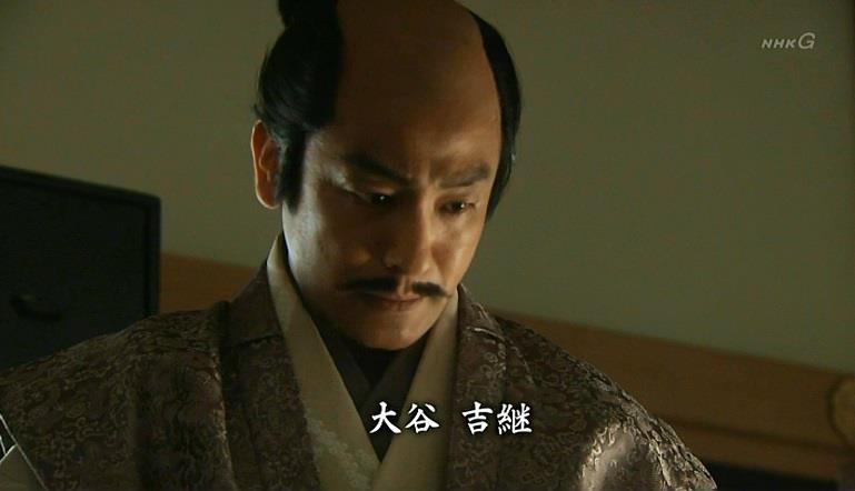 大谷吉継 真田丸