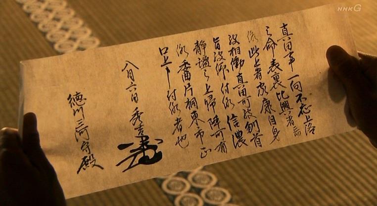 秀吉の手紙 真田丸