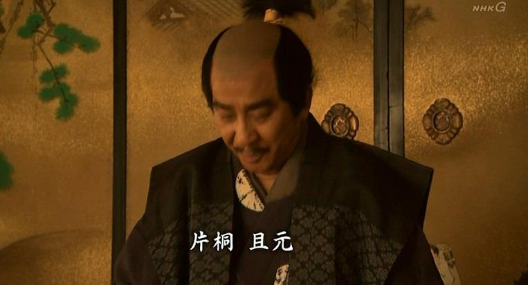 「徳川様におかれましては、関白殿下の名代として、真田を討ち滅ぼし、信濃を沈められますように・・・」片桐且元 真田丸