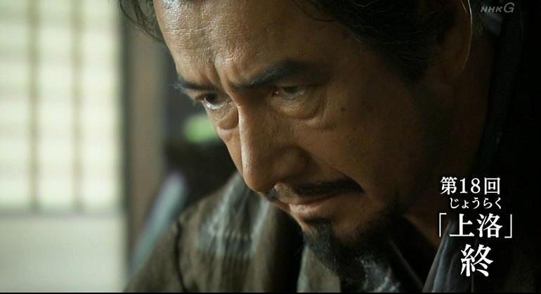 第18回終了 真田丸