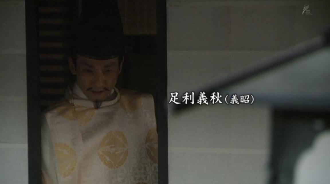 大河ドラマ「軍師官兵衛」の足利義昭