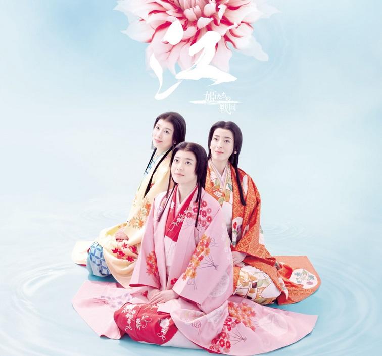 大河ドラマ「江ー姫たちの戦国」