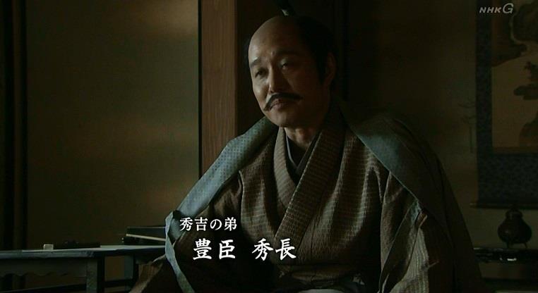「ワシが一筆書けば、折れてくれるであろう」豊臣秀長 真田丸