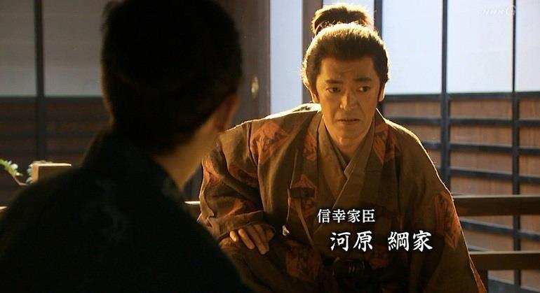 河原綱家 真田丸