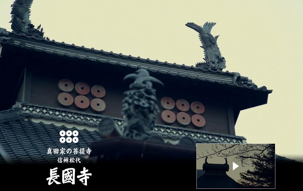 真田家の菩提寺として残っている長国寺