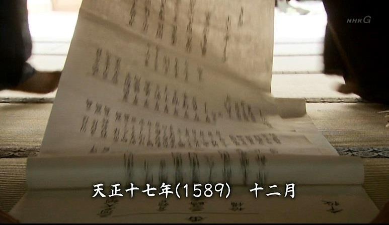 1589年12月陣立て 真田丸