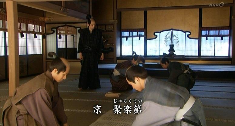 聚楽第 真田丸