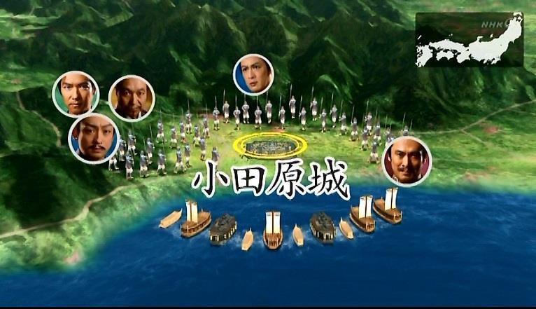 ナレーション 「小田原城、東西およそ2.9km。南北およそ2.1kmにもおよんだ。その小田原城を秀吉勢が包囲したのは、4月のはじめ。総勢18万を超える軍勢で、小田原城を完全に包囲。」真田丸