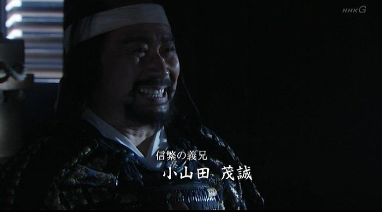 小山田茂誠 真田丸