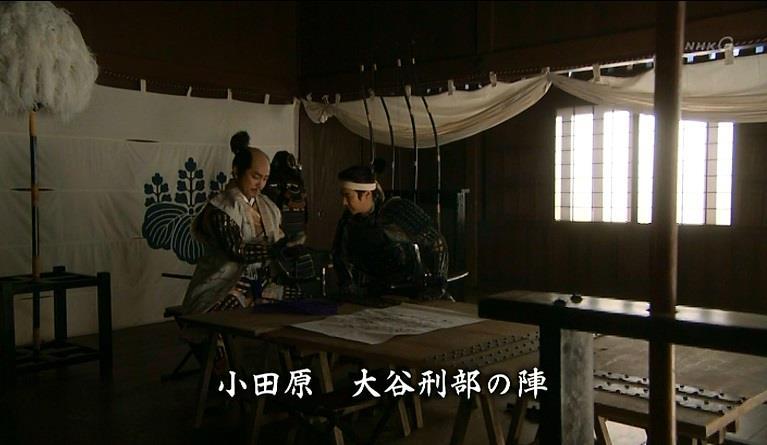 「小田原城の蔵の中にあったものです」真田信繁と大谷吉継 真田丸