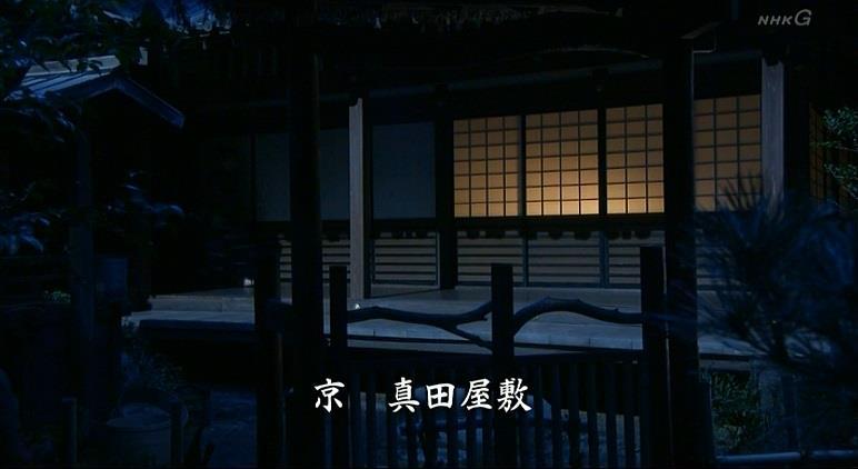 京都・真田屋敷 真田丸