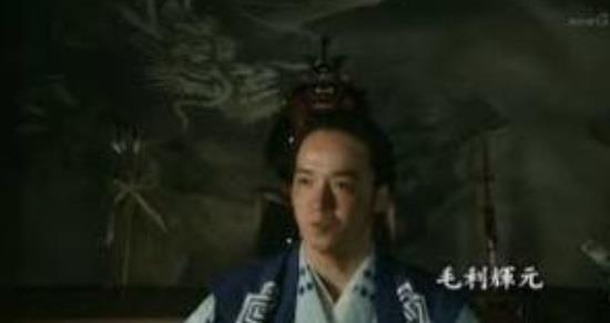 ※画像は大河ドラマ「軍師官兵衛」の毛利輝元