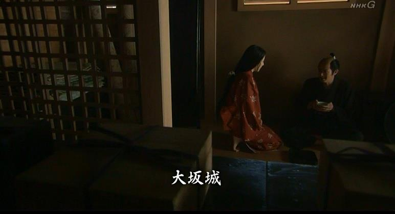 大阪城に家出する秀次 真田丸