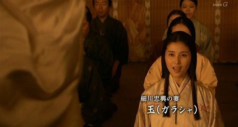 「細川忠興の妻・玉は明智光秀の娘である。一般には洗礼名ガラシャで知られている」真田丸
