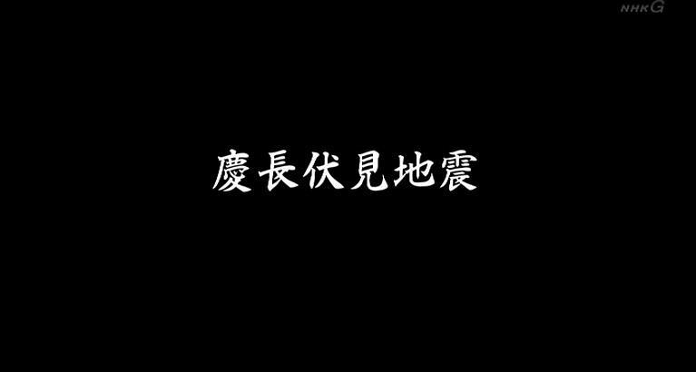 慶長伏見地震 真田丸