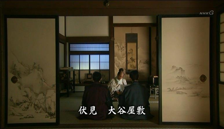 伏見・大谷屋敷 真田丸