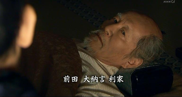「前田大納言(だいなごん)利家(としいえ)、秀吉の盟友であったこの老人は、76万石の大大名である」前田利家 真田丸