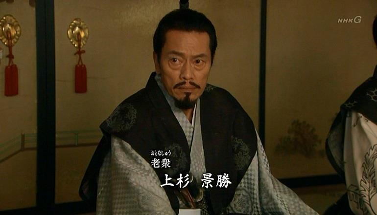 老衆・上杉景勝 真田丸