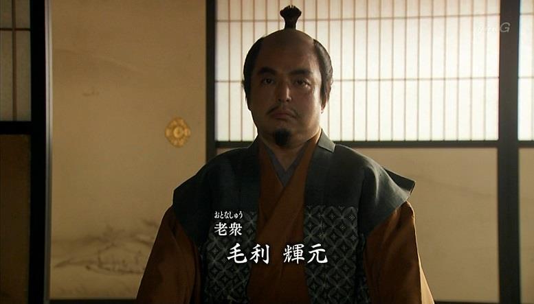 老衆・毛利輝元 真田丸