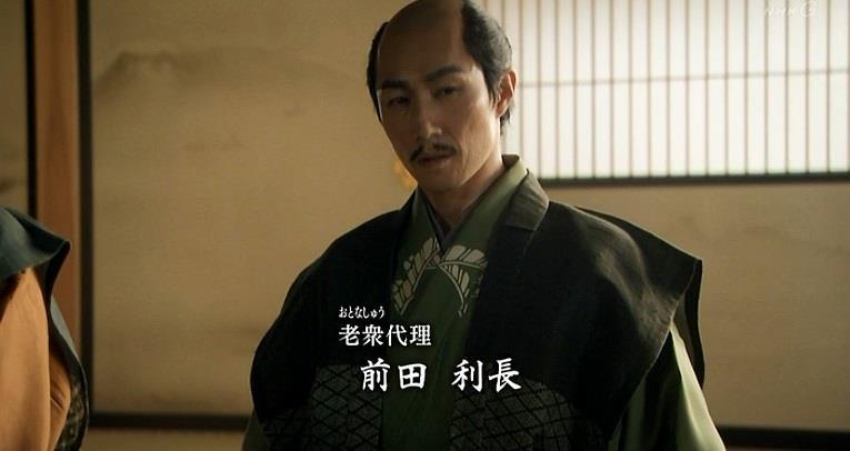 老衆・前田利長 真田丸
