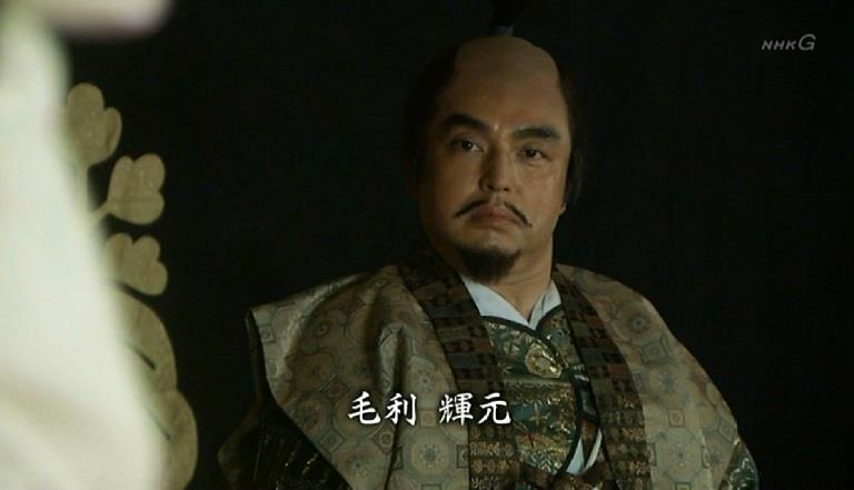 毛利輝元 真田丸