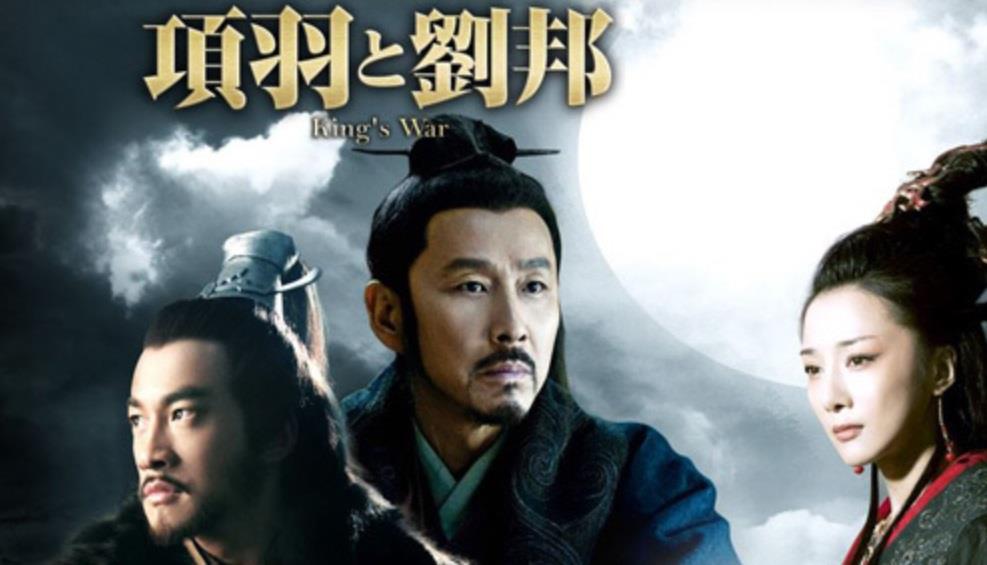 ※画像はドラマ「項羽と劉邦 King's War」の項羽と劉邦