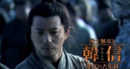 ※画像はドラマ「項羽と劉邦 King's War」の韓信