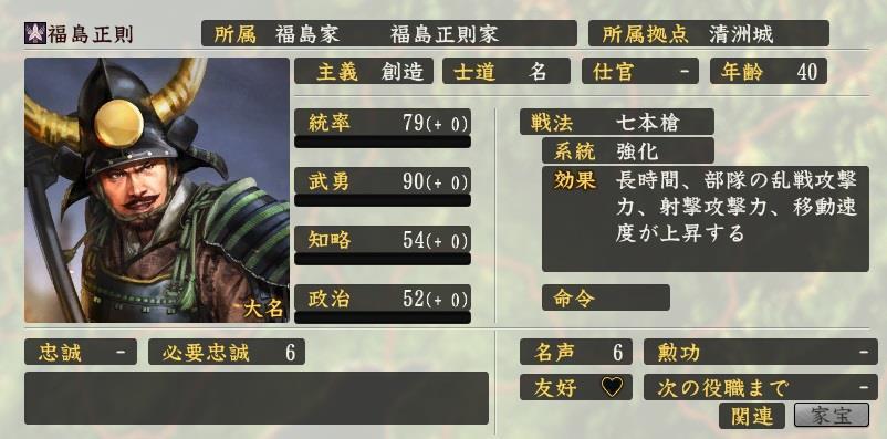 信長の野望戦国立志伝 福島正則