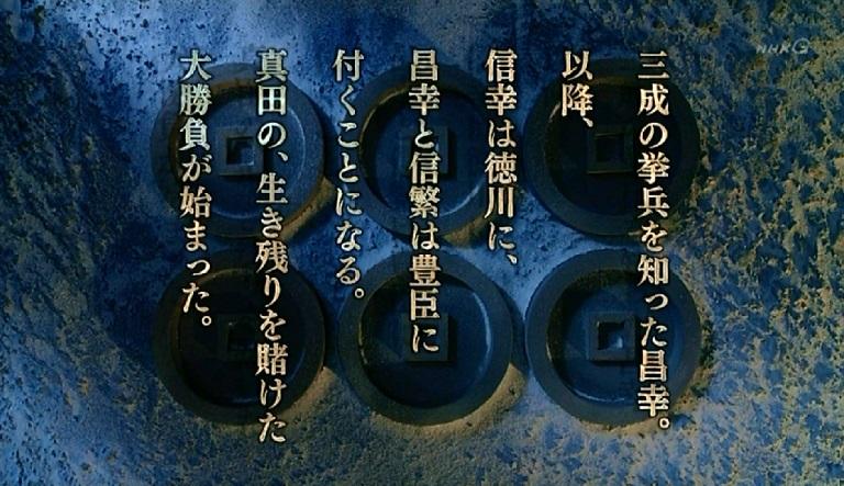 真田丸35回プロローグ