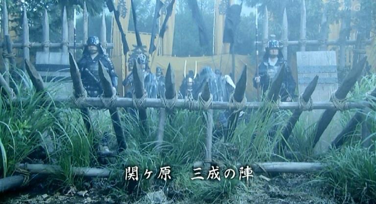 関ヶ原の戦い・石田三成の陣 真田丸