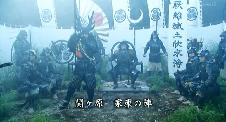 関ヶ原の戦い・徳川家康の陣 真田丸