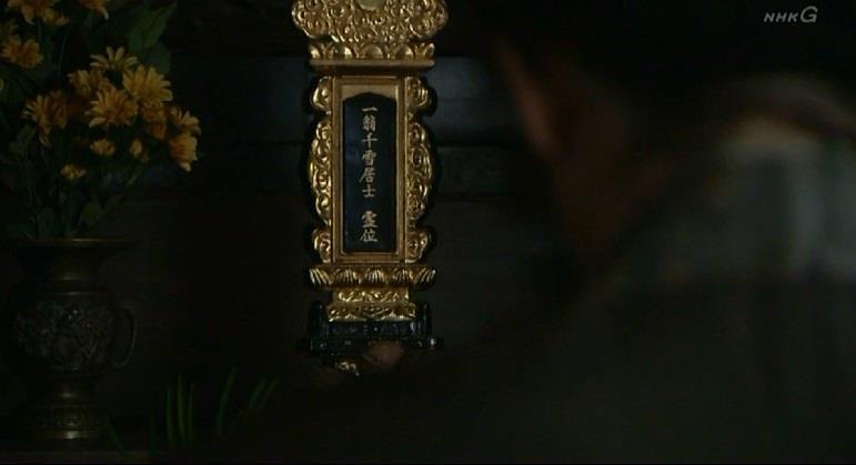 昌幸の位牌 真田丸