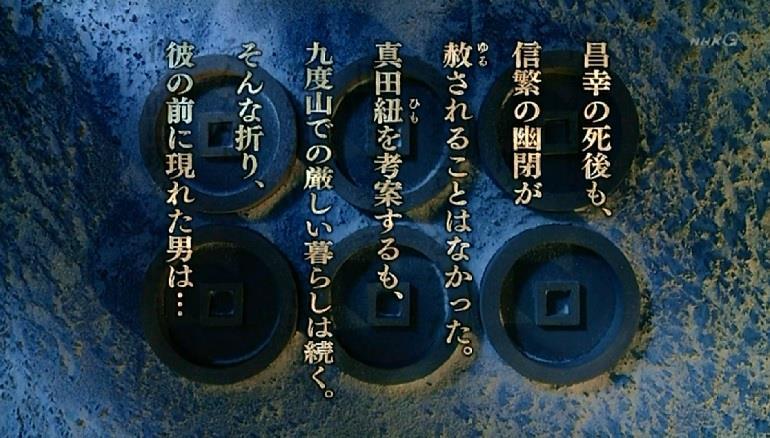 真田丸・第40回「幸村」プロローグ