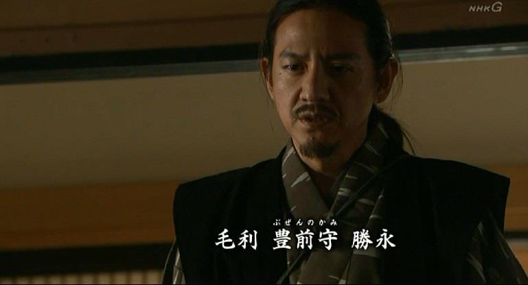 毛利勝永 真田丸
