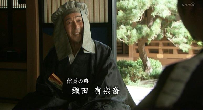織田有楽斎 真田丸