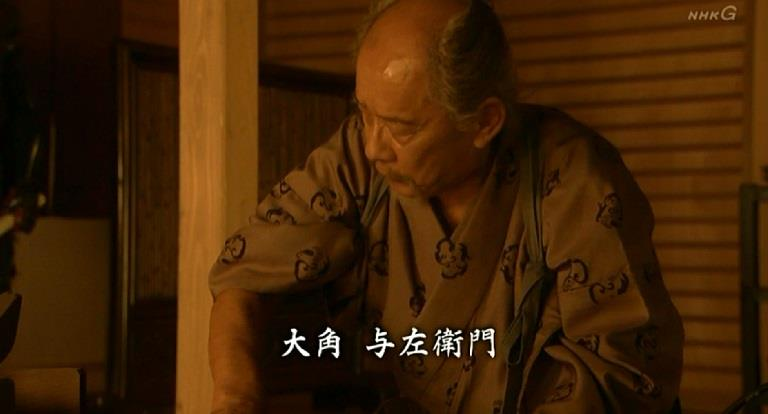 「太閤様にお会いしたのは、桶狭間の頃だ」大角与左衛門 真田丸