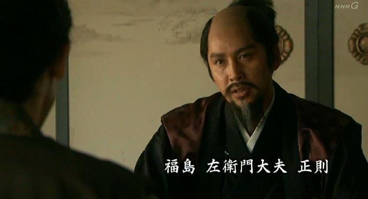 「大御所さまから留守居役を命じられた」福島正則 真田丸