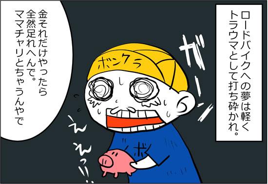 rengokukun-16102502.jpg