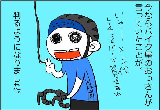 rengokukun-16102504.jpg