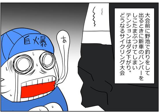 rengokukun-16102704.jpg