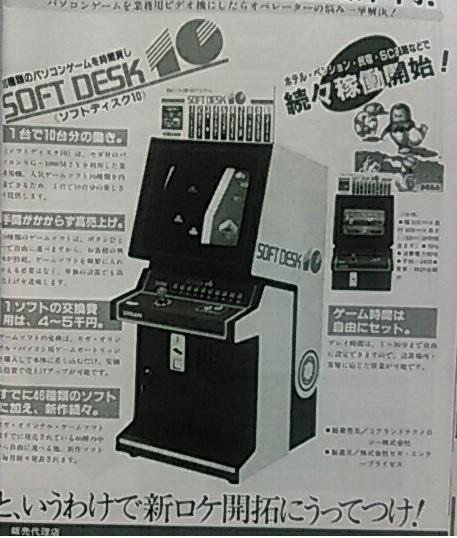SG1000アーケード用