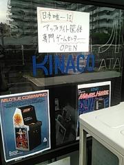 KINACO1.jpg