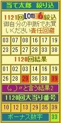 2016y11m03d_193825875.jpg