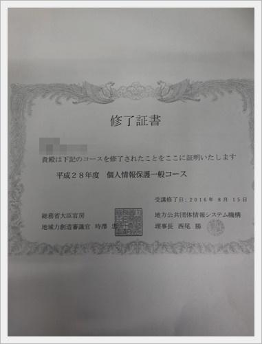 茶臼山IMG00467_HDR-20160821