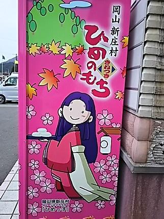 4月18日新庄村の自販機