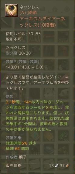 4月29日勇者のネックレス