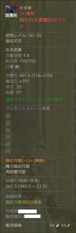 5月23日呪われた黒曜石のワンド