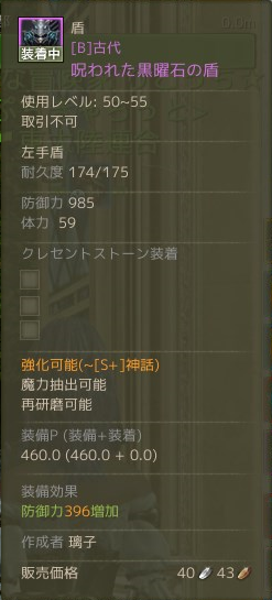 5月23日呪われた黒曜石の盾