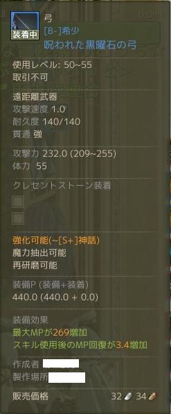 5月23日呪われた黒曜石の弓